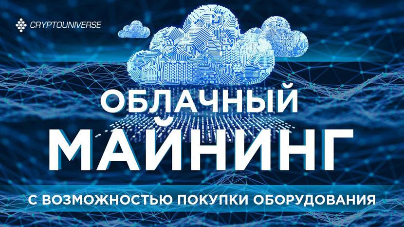 Облачный майнинг CryptoUniverse