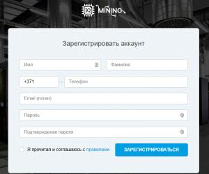 Регистрация на IQ Mining