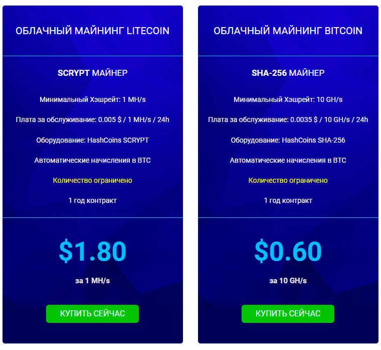 Тарифы на мощности для добычи Bitcoin и Litecoin