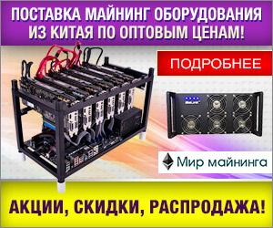 Оборудование для майнинга криптовалюты