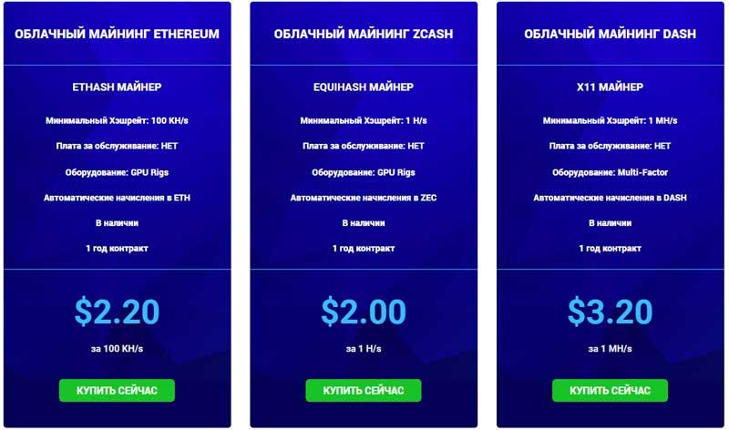 Тарифы на мощности для добычи Ethereum, Zcash, Dash